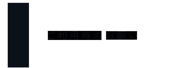 東京・撮影スタジオ貸屋・ご利用時のお願い